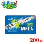 ミンティア ライムミントクラッシュ 50粒(MINTIA) 10個×20P 計200個セット まとめ買いでお買い得!
