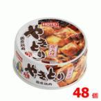 ホテイフーズ 焼き鳥 たれ 90g缶 48個セット 缶詰 非常食 保存食 おつまみ おかず