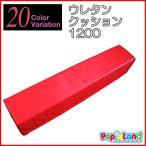 キッズコーナー ベビーサークル ウレタン製 /20色クッション 1200サイズ