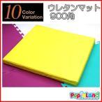 キッズコーナー ベビーサークル ウレタン製 /10色マット 900サイズ