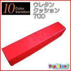 キッズコーナー ベビーサークル ウレタン製 /10色クッション 700サイズ