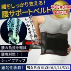 腰痛ベルト コルセット サポーター 腰用 サポートベルト 骨盤ベルト
