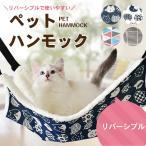 猫 ハンモック ベット ゲージ用 ふわふわ 柔らかい 犬猫ベッド 小動物 マット 両面使用可能 冬夏兼用 洗える 遊び場 昼寝 取り付け簡単 小動物 猫用品