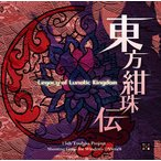 東方紺珠伝 〜 Legacy of Lunatic Kingdom.