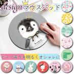 マウスパッド マウス かわいい デザイン オシャレ まうすぱっど 動物