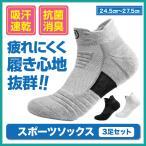スポーツソックス 靴下 メンズ 3足セット くるぶし 3点セット ショートソックス