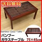 テーブル ガラステーブル バンブー 和風 アンティーク アジアンテイスト 強化ガラス 送料無料