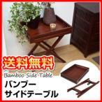 テーブル サイドテーブル バンブー アジアン 折りたたみ式 コンパクト 竹 送料無料