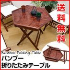 テーブル 折りたたみ バンブー 竹 アジアン素材 コンパクト 収納 アジアン家具 送料無料