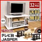 テレビ台 テレビボード TVボード 幅80 32インチ 32型 キャスター付き 激安 送料無料(新生活)