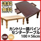 テーブル センターテーブル ローテーブル カントリー調 引出し付 長方形 100×56 送料無料