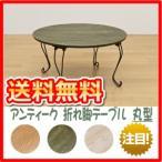 テーブル ローテーブル 折れ脚テーブル 猫脚 アンティーク レトロ 木目 丸型 送料無料