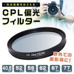 CPL 偏光フィルター 円偏光 カメラ 一眼レフ カメラフィルター サーキュラーPLフィルター 40.5mm 52mm 58mm 62mm 67mm 77mm