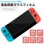 スイッチ 強化ガラスフィルム 9H 保護フィルム Nintendo Switch フィルム 強化シート 衝撃吸収 耐衝撃 液晶保護 カバーシート