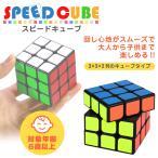 スピードキューブ 3×3 キューブ型パズル 立体パズル 知育 脳トレ 知恵トレーニング おもちゃ 玩具 パズルゲーム ストレス解消