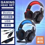 ゲーミングヘッドセット PS4 高音質 ヘッドフォン マイク付き PC ゲーム機 スマホ LEDライト 軽量