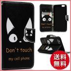 黒猫 iPhone7 iPhone6/6s手帳型ケース iPhoneケース スマホカバー
