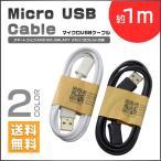 Yahoo!Popular Shopandroid 充電器 充電ケーブル USB 1m アンドロイド GALAXY スマホ タブレット microUSB アクセサリー 周辺機器