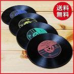 コースター おしゃれ レトロ レコード アナログ LP 4カラー 8枚 セット