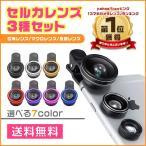 アイフォン iPhone スマホ スマートフォン 魚眼 レンズ 3in1 クリップ式 ワイド マクロ 挟む セルカレンズ カラー