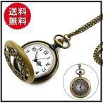 不思議の国のアリス 風 ペンダント 懐中時計 アンティーク ネックレス