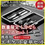 収納ケース付 携帯用エチケットセット 7点セット 爪切り はさみ 耳かき など