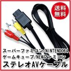 任天堂 スーパーファミコン 64 ゲームキューブ ケーブル ステレオAVケーブル 互換 NEWファミコン
