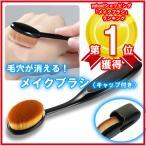メイクブラシ ファンデーションブラシ 歯ブラシ型 キャップ付き