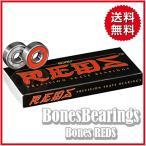 スケボー ベアリング ボーンズ REDS レッズ BONES