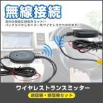 バックカメラ ワイヤレス トランスミッター 車載用カメラ 汎用 ワイヤレスキット ビデオトランスミッター 12V 取付簡単 配線不要