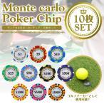 カジノポーカーチップ セット ポーカーチップ モンテカルロ カジノ グリーンマーカー ゴルフ ボールマーカー 10枚セット