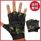 指なし手袋 フィンガーレスグローブ メンズ フェイクレザー スポーツ サバゲー バイク