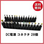 ショッピングノートパソコン ノートパソコン ネットブック DC電源 ユニバーサルアダプタ コネクタ 28個