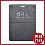 メモリーカード PlayStation 2 専用 プレステ2 メモリーカード 64MB 互換品