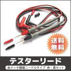 テスターリード 20A対応 金メッキ極細ニードルタイプ  赤・黒セット テスターリード 棒 ピン 1000ボルト 20アンペア