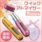 アトマイザー 香水 クイックアトマイザー パフューム インジェクション 香水容器 簡単チャージ