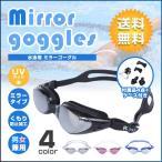 Yahoo!Popular Shop水泳 ゴーグル ミラー ミラーレンズ 水泳用ゴーグル 女性 男性 レディース メンズ ジュニア 子供