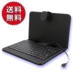 microUSB 7インチ専用 タブレットキーボード付 ケース&サイズ調整機能付 アンドロイドタブレット (microUSB 端子)