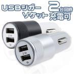 シガーソケット USB 2連 2ポート 車載 スマホ 充電 USB機器 使用可能 車 車内 USB変換 12V 24V 自動車 ソケット コンパクト