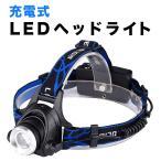 ヘッドライト LED 防水 釣り 充電 登山 作業 懐中電灯 ヘッドランプ アウトドア 3点灯モード ズーム機能 軽量