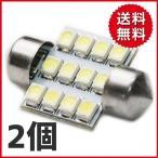 LED ルームランプ 12連 高輝度 ホワイト 2ヶ T10×31mm
