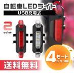 USB充電 LEDフロントライト バックライト 自転車用LEDテールランプ 防水 高輝度LED 白色光 赤色光