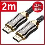 HDMI ケーブル 2m 4K 対応 ハイスピード 3D 4k×2k イーサネット テレビ ゲーム 接続ケーブル