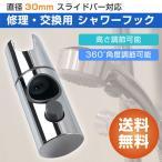シャワーホルダー シャワーフック スライドバー シャワーヘッド ホルダー 修理 交換 汎用 30mm スライド シャワー