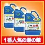 北海道天然湯の華2L3本セット(神秘のにごり湯)_湯の花//楽天入浴剤ランキング1位獲得商品