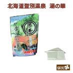 登別温泉湯の花12包入_入浴剤では味わえない天然湯の花_硫黄泉