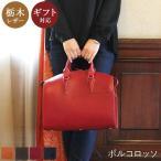 ショッピング本革 本革 ブリーフケース(A4サイズ) ビジネス PORCO ROSSO(ポルコロッソ) [nouki4]
