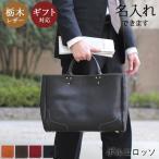 ショッピング本革 本革ホリゾンタルビジネストートA4E PORCO ROSSO(ポルコロッソ) [nouki4]