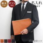 ショッピング本革 本革 クラッチバッグM セカンドバッグ PORCO ROSSO(ポルコロッソ) [nouki4]