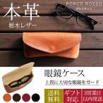 ショッピング本革 本革 メガネケース メンズ レディース  PORCO ROSSO(ポルコロッソ) [sokunou]